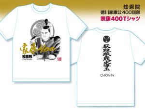 徳川家康400回忌 記念Tシャツ
