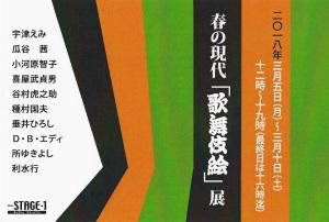 春の現代『歌舞伎絵』展